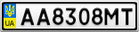 Номерной знак - AA8308MT