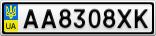 Номерной знак - AA8308XK