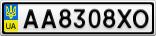 Номерной знак - AA8308XO
