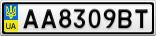 Номерной знак - AA8309BT