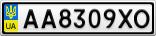 Номерной знак - AA8309XO