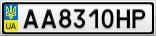 Номерной знак - AA8310HP