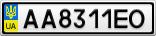 Номерной знак - AA8311EO