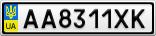 Номерной знак - AA8311XK