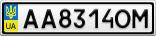 Номерной знак - AA8314OM