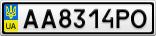 Номерной знак - AA8314PO