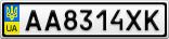 Номерной знак - AA8314XK