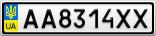 Номерной знак - AA8314XX