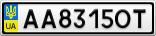 Номерной знак - AA8315OT