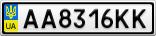 Номерной знак - AA8316KK