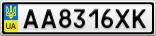 Номерной знак - AA8316XK