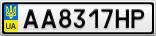 Номерной знак - AA8317HP