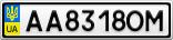 Номерной знак - AA8318OM