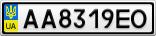 Номерной знак - AA8319EO