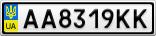 Номерной знак - AA8319KK