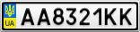 Номерной знак - AA8321KK