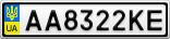 Номерной знак - AA8322KE