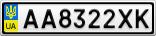 Номерной знак - AA8322XK