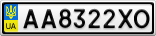 Номерной знак - AA8322XO