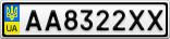 Номерной знак - AA8322XX