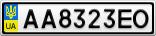 Номерной знак - AA8323EO