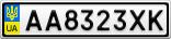 Номерной знак - AA8323XK