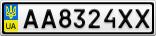 Номерной знак - AA8324XX