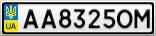 Номерной знак - AA8325OM