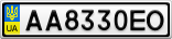 Номерной знак - AA8330EO