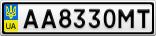 Номерной знак - AA8330MT