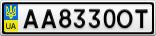 Номерной знак - AA8330OT