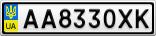 Номерной знак - AA8330XK