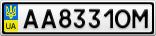 Номерной знак - AA8331OM