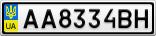 Номерной знак - AA8334BH