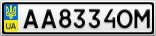 Номерной знак - AA8334OM