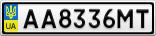 Номерной знак - AA8336MT