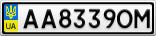 Номерной знак - AA8339OM