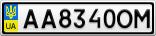 Номерной знак - AA8340OM