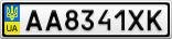 Номерной знак - AA8341XK