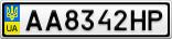 Номерной знак - AA8342HP
