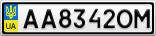 Номерной знак - AA8342OM