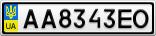 Номерной знак - AA8343EO