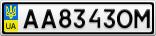 Номерной знак - AA8343OM