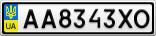 Номерной знак - AA8343XO