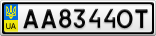Номерной знак - AA8344OT
