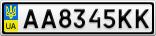 Номерной знак - AA8345KK