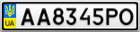 Номерной знак - AA8345PO