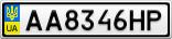 Номерной знак - AA8346HP