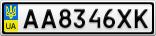 Номерной знак - AA8346XK