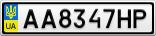 Номерной знак - AA8347HP